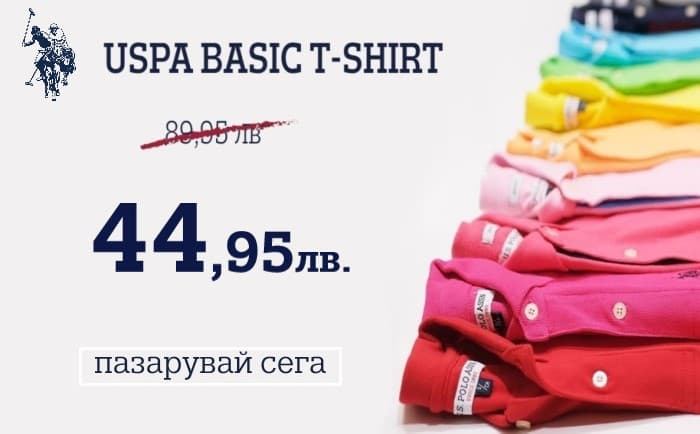 USPOLO SPECIAL OFFER