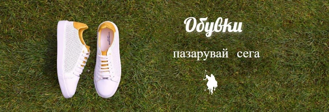 uspa shoes